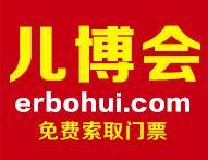 冬季(12月)上海儿博会即将于本周末12月23-24日隆重举办(免费索票处)