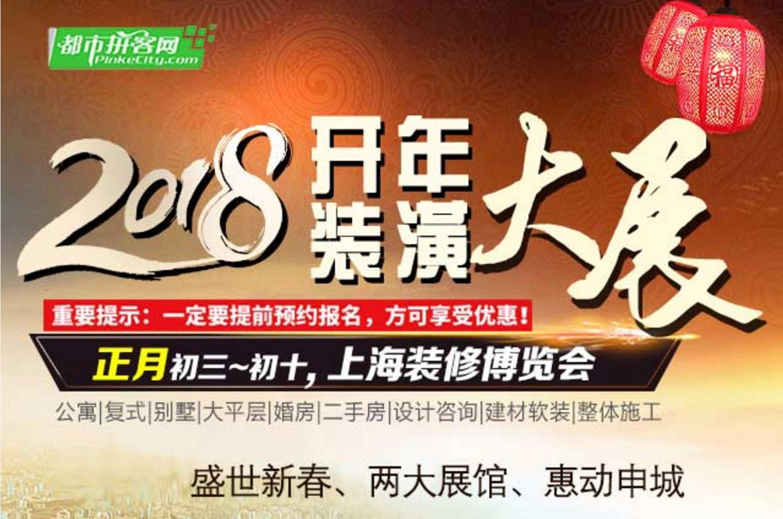 2月18-25日《上海装修博览会》春节期间盛大开幕,...