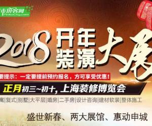 2月18-25日《上海装修博览会》春节期间盛大开幕,免费索票开始啦! 正月初三-初十