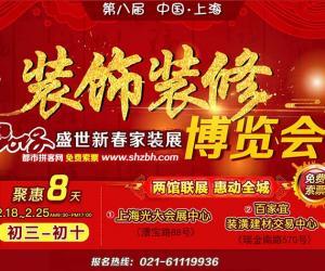 正月初三-初十《上海家博会》免费索门票攻略,新年搞定装修不用愁!