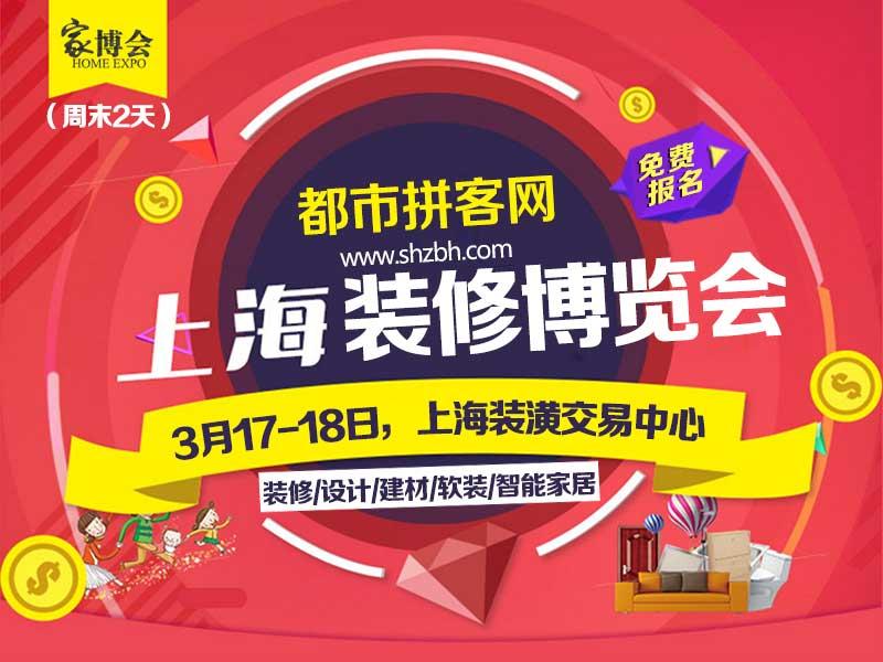 3月24-25日《上海家博会》开春装修旺季来临,免费...