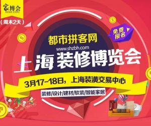 3月24-25日《上海家博会》开春装修旺季来临,免费索门票!开春搞定装修
