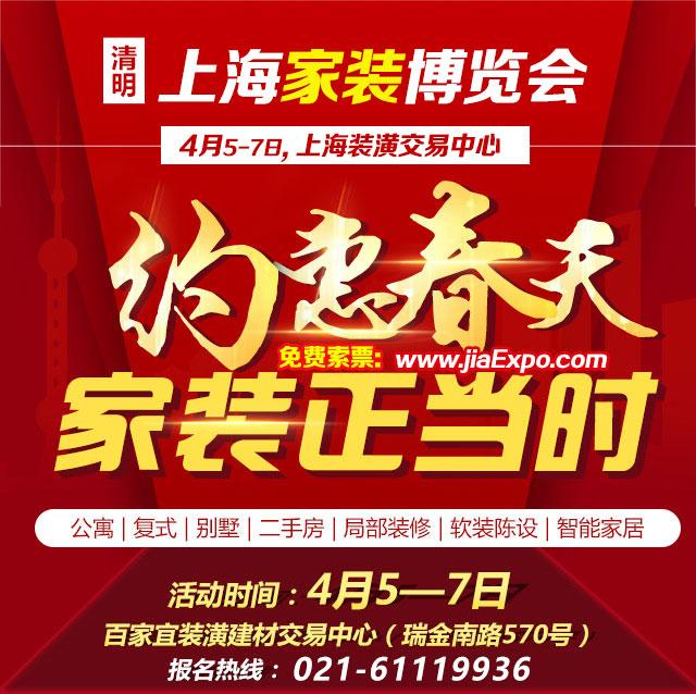 4月5-7日清明节假期3天《上海家博会》五一装修大...