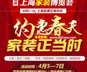 4月5-7日清明节假期3天《上海家博会》五一装修大展,免费索门票!