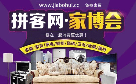 【五一】上海家博会4月29-5月1日盛大开幕,免费赠...