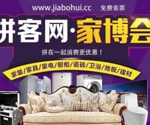 【五一】上海家博会4月29-5月1日盛大开幕,免费赠门票!五一假期3天搞定装修