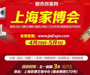 五一假期怎么过?来4月29-5月1日上海家博会,免费领门票!