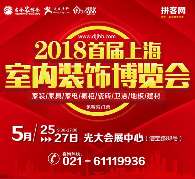 2018首届#上海室内装饰博览会#5月25-27日在光大会...