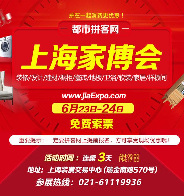 上海家博会(6月23-24日)一场盛大的装修盛宴在等...