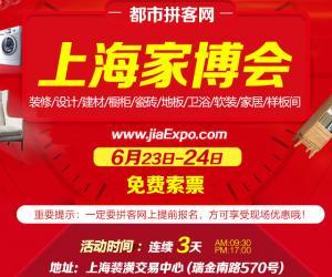 上海家博会(6月23-24日)一场盛大的装修盛宴在等您,免费赠门票!