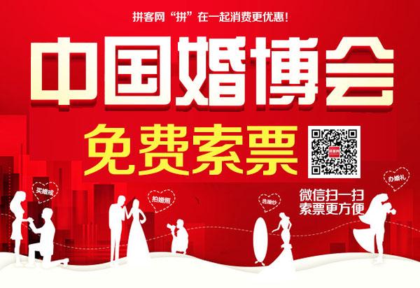 上海婚博会(6月16-17日)世博展览馆,门票免费申...