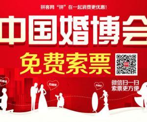 上海婚博会(6月16-17日)世博展览馆,门票免费申请攻略!