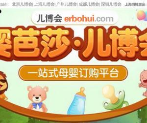上海儿博会(6月9-10日)世博展览馆,门票免费申请攻略【儿博会】erbohui 官网