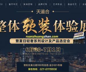 上海整体软装体验展6月30日开幕在即,免费索票中_上海软装展