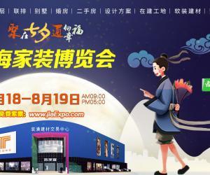 【七夕】8月18-19上海家博会免费领门票,婚房装修不用愁!