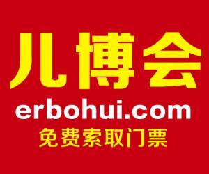 9月1-2日,上海儿博会在世博展览馆,门票免费申请攻略