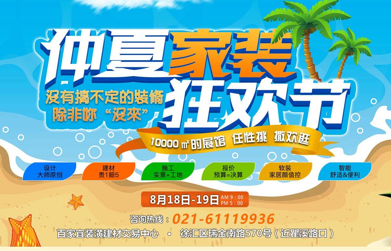 带你玩转8月18-19日上海家装博览会,没有搞不定的...
