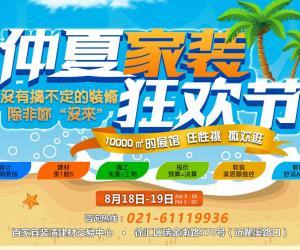 带你玩转8月18-19日上海家装博览会,没有搞不定的装修