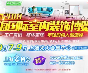 9月7-9日,拼客网《上海家博会》将在光大会展中心隆重举行,免费领门票!