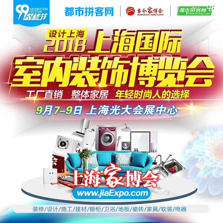 9月7-9日《上海家博会》上海光大会展中心,工厂直...