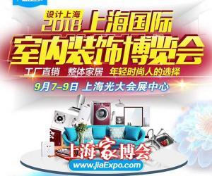 9月7-9日《上海家博会》上海光大会展中心,工厂直销、整体家居、年轻时尚人的选择!