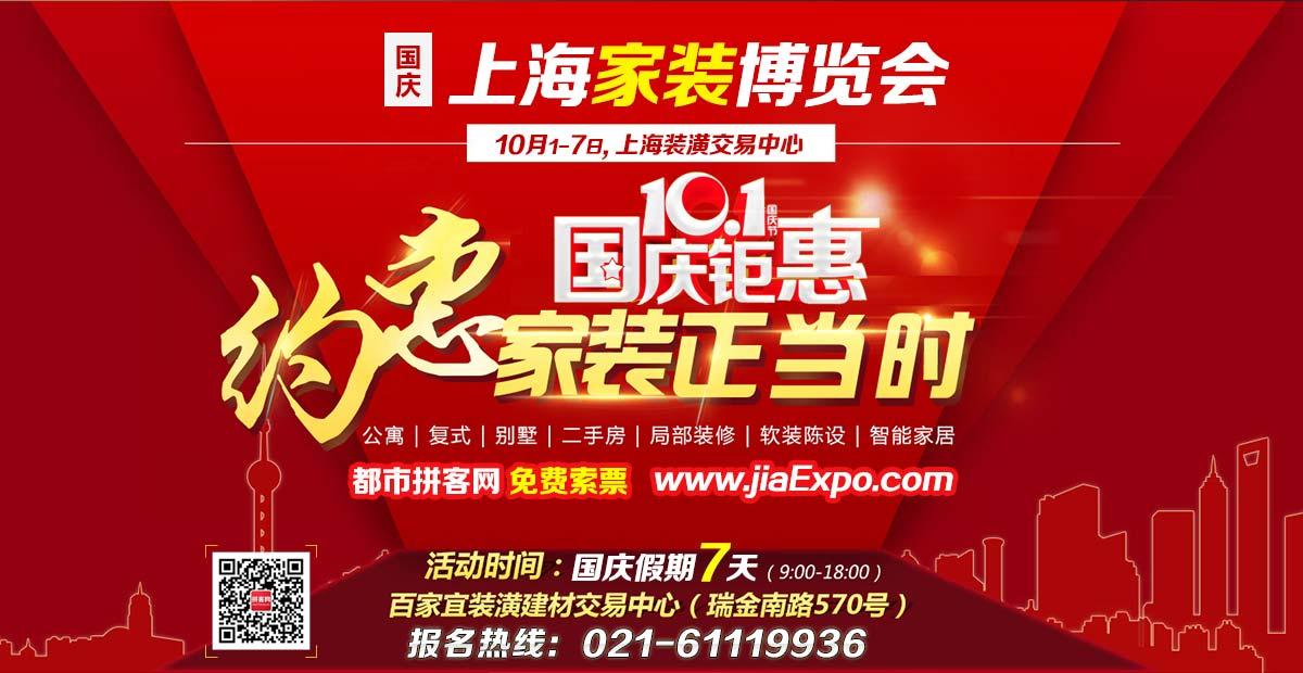国庆《上海家博会》10月1-7日盛大开幕,免费索门...