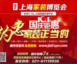 国庆《上海家博会》10月1-7日盛大开幕,免费索门票攻略!