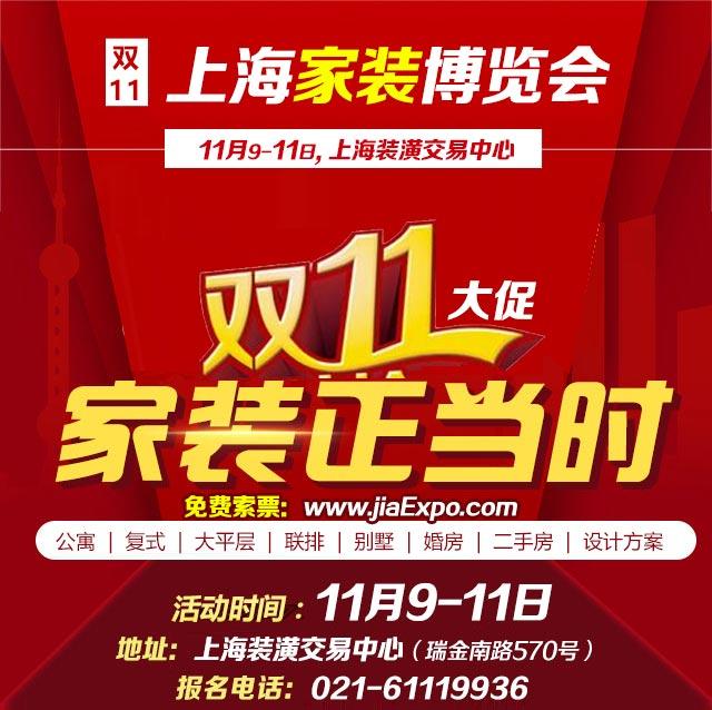 【双11大促来袭】11月10-11日,上海家博会,装修...