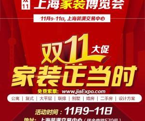 【双11大促来袭】11月10-11日,上海家博会,装修大促,免费领门票!