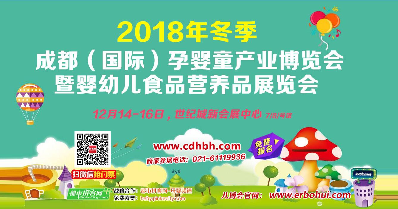成都国际孕婴童产业博览会(12月14-16日)商家报...