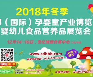 成都国际孕婴童产业博览会(12月14-16日)商家报名参展方法