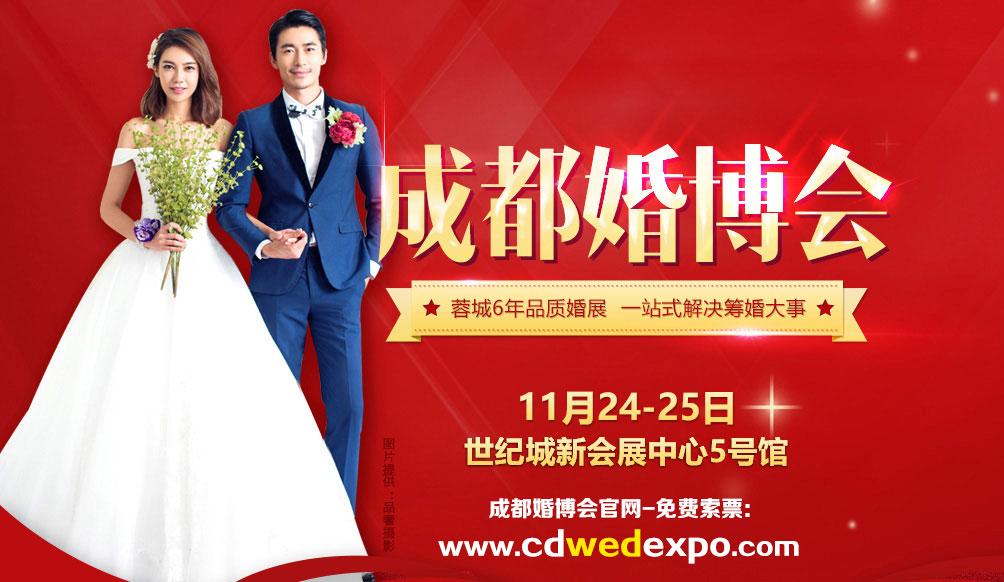11月24-25日,成都婚博会,门票免费索取,攻略来...