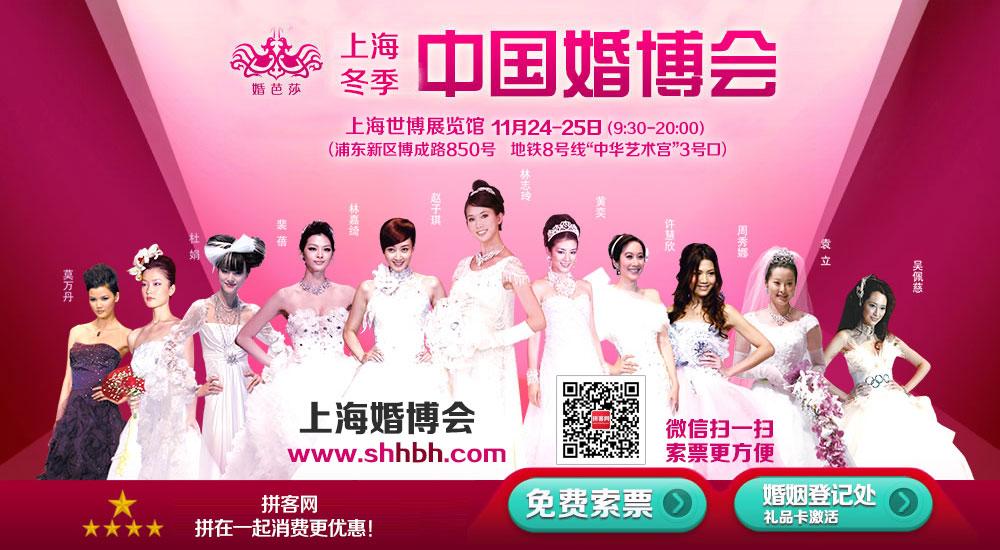 11月24-25日,上海婚博会门票,免费索取,攻略来...