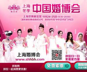 11月24-25日,上海婚博会门票,免费索取,攻略来啦!最近打算结婚的小伙伴,最关心!