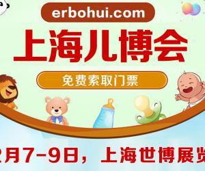 上海儿博会门票,免费申请处、12月7-9 日,世博展览馆(儿博会)免费领票攻略来啦!