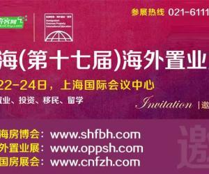 2019上海海外置业展3月22-24日隆重举行,门票免费领取中