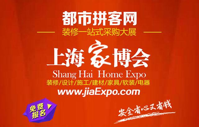 3月23-24日,上海家博会将在上海光大会展中心隆重...