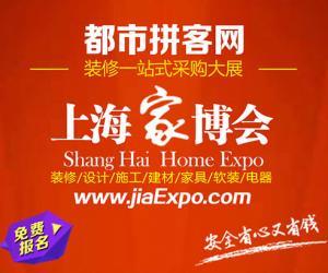 3月23-24日,上海家博会将在上海光大会展中心隆重举行,上海家博会门票【免费索票】