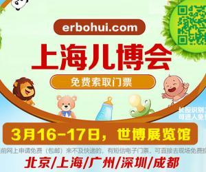 上海儿博会门票,免费申请啦,3月16-17 日,上海儿博会免费领票攻略来啦!