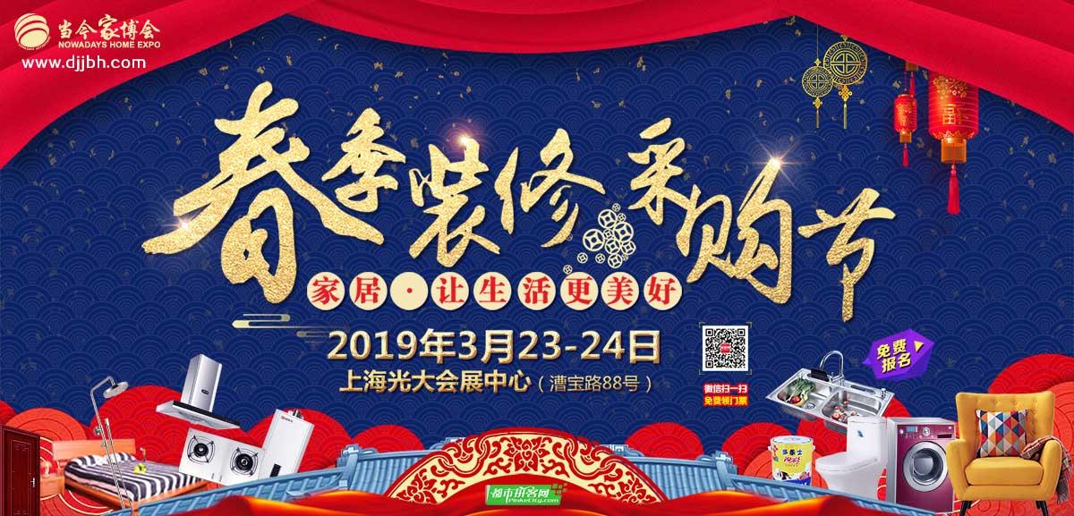 上海家博会即将于3月23日-24日在光大会展中心(漕...