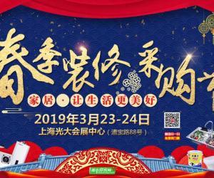 上海家博会即将于3月23日-24日在光大会展中心(漕宝路88号)举办,门票免费领取
