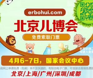 4月6-7日,北京儿博会,门票免费申请攻略来啦,北京儿博会早晚开门时间公布