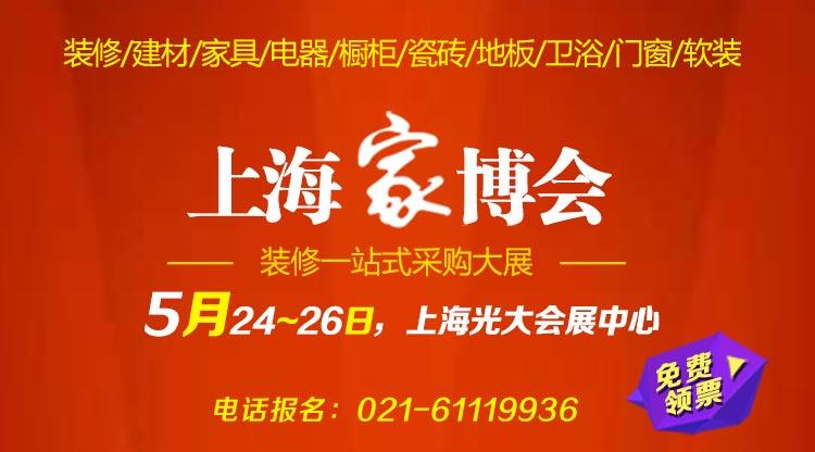 5月24-26日,将同时举办上海家博会和上海古典家具...