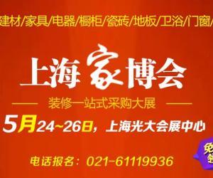 5月24-26日,将同时举办上海家博会和上海古典家具展,盛况空前(免费领票攻略)