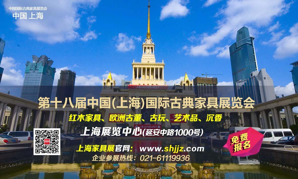 5月24-27日,上海古典家具展《红木家具展》门票免...