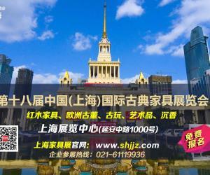 5月24-27日,上海古典家具展《红木家具展》门票免费领取啦!
