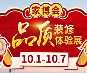 国庆节《上海家博会》10月1-7日盛大开幕,免费索门票攻略!