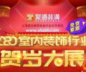 正月初三-初七《上海装修博览会》1月27-31日盛大开幕,免费索票开始啦