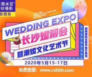 2020长沙婚博会将于5月15-17日召开,门票免费领取中,快来申请啊~