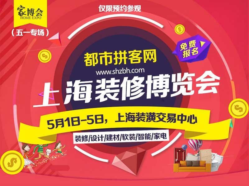 五一上海购物节之《上海家博会》5月1-5日盛大开幕...